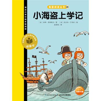 小海盗上学记-适合小学中低年级阅读 [法] 安娜・里维埃尔;[法] 尼古拉・于贝世 绘;张萌 9787556046478
