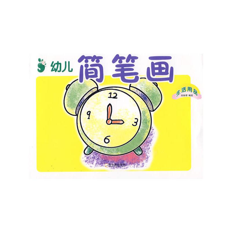 《幼儿简笔画:生活用品》(刘丽君.)【简介