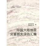 中国大陆地震灾害损失评估汇编(1990-1995)(仅适用PC阅读)(电子书)