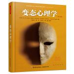 万千心理・变态心理学(第12版)