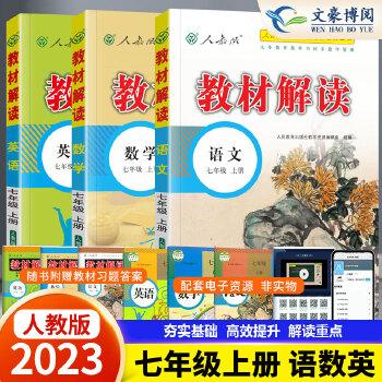《2017初中数学课本全套人教版教材共6本 7七