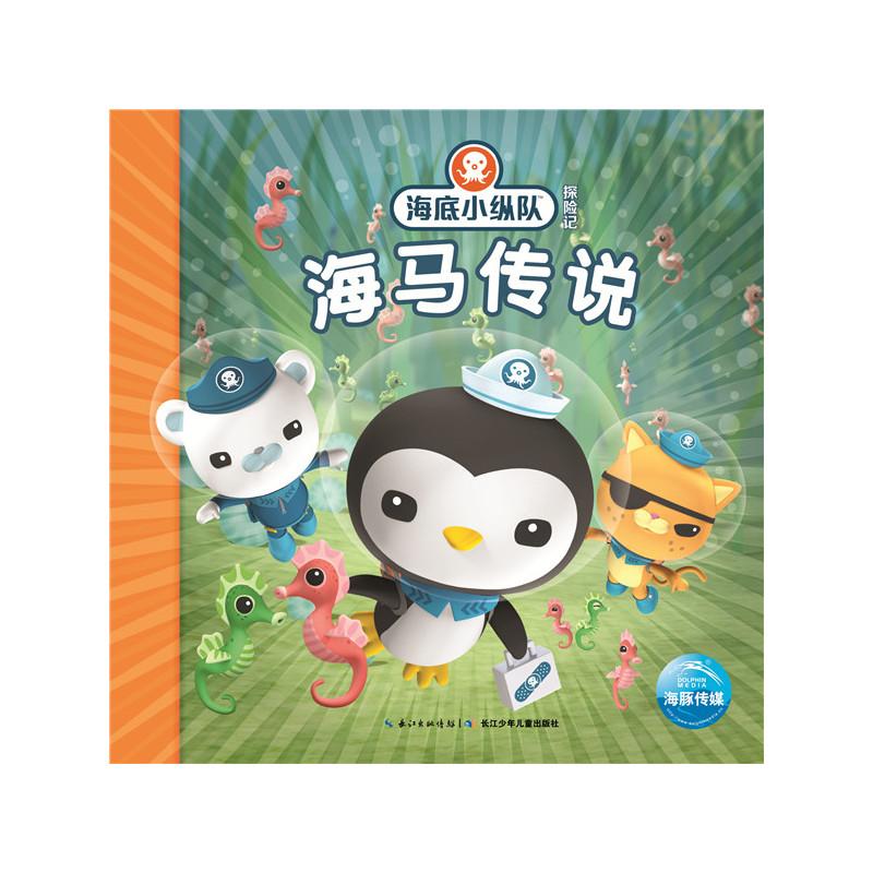 海马传说-海底小纵队探险记 【正版书籍】 湖北少年儿童出版社