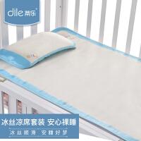 蒂乐婴儿冰丝凉席夏季新生儿宝宝儿童透气夏小凉席夏天婴儿床席子