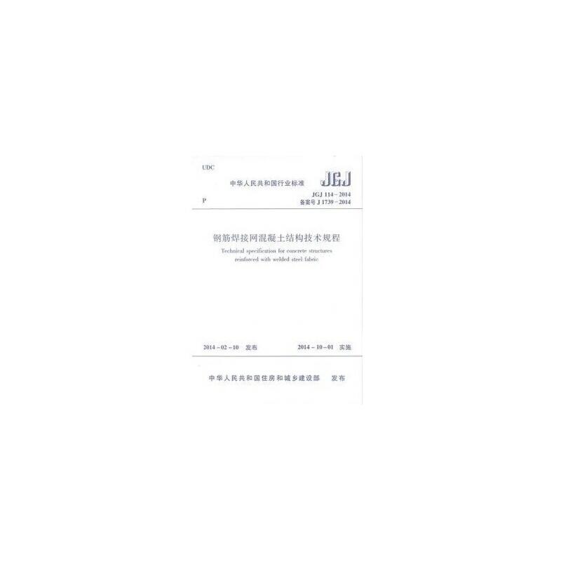 《钢筋焊接网混凝土结构技术规程
