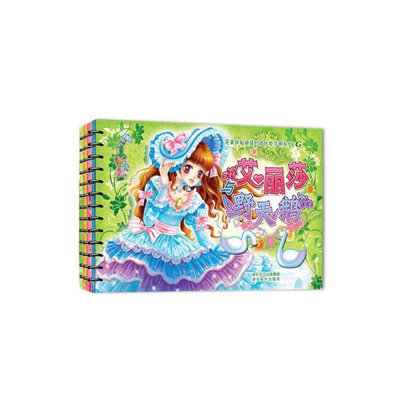 儿童手工制作粘贴贴纸书艾丽莎与野天鹅搞怪魔法师/完美拼贴换装时尚
