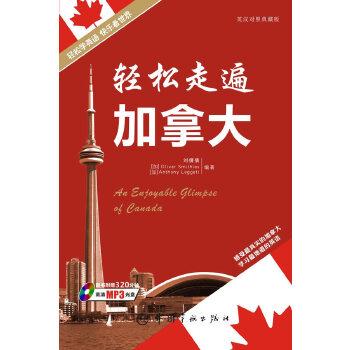 轻松走遍世界系列-轻松走遍加拿大(赠MP3光盘)