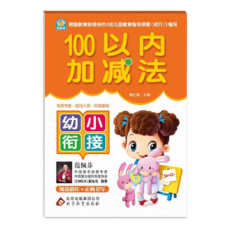100以内加减法—幼小衔接 根据教育部颁布的《幼儿园教育指导纲要