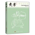 武学――中国传统射箭专辑