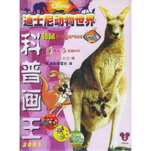 《迪士尼动物世界:袋鼠(书+互动vcd)》(…)