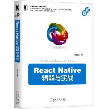 正版 React Native 精解与实战 计算机 前端开发社区 计算机程序设计 编程语言 移动终端