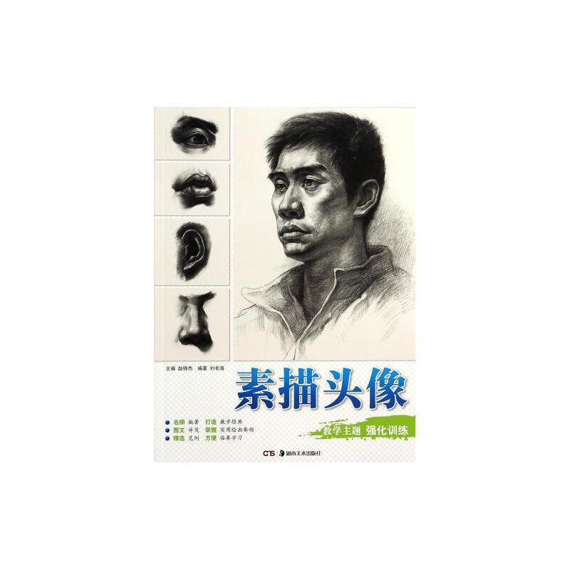 素描头像/教学主题强化训练 艺术 刘长海|主编:赵锦杰 正版书籍