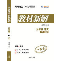 九年级语文(语文版YW)下册天天向上教材新解 16春