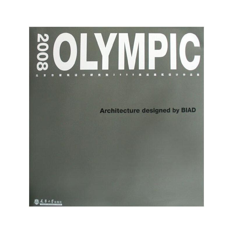 《北京市建筑设计院2008奥运建筑设计作品集》