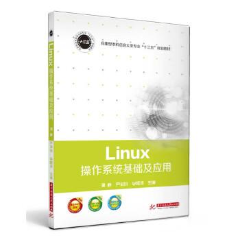 Linux操作系统基础及应用