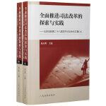 全面推进司法改革的探索与实践――北京法院第二十八届学术讨论会论文集(上、下)