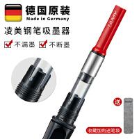 德国Lamy凌美钢笔专用旋转上墨器 吸墨器Z24 适用于 Al-Star(恒星系列)、Safari(狩猎系列)、Vista(自信系列)、Nexx系列、Nexx-M系列、Joy(喜悦系列)、ABC系列等钢笔。