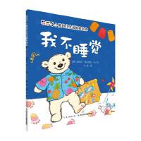 花爪子小熊幼儿生活教育绘本:我不睡觉