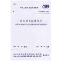 GB50054-2011低压配电设计规范