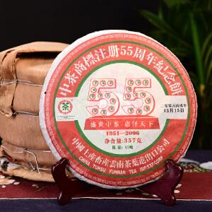 【整提7片一起拍】2006年中茶55周年纪念饼古树生茶 357克/片