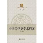 中国美学史学术档案