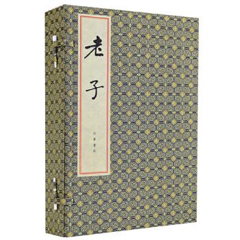 老子(线装本 全3册)