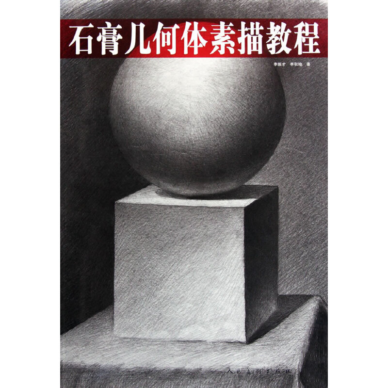 《石膏几何体素描教程》(李振才.)【简介