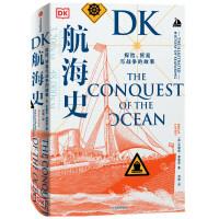 DK航海史:探险、贸易与战争的故事