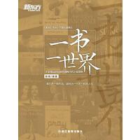 一书一世界:不容错过的35部外国现当代小说赏析(电子书)