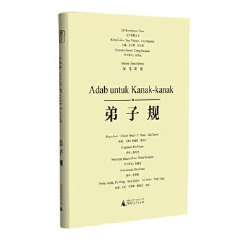 东方智慧丛书  弟子规(汉马对照)