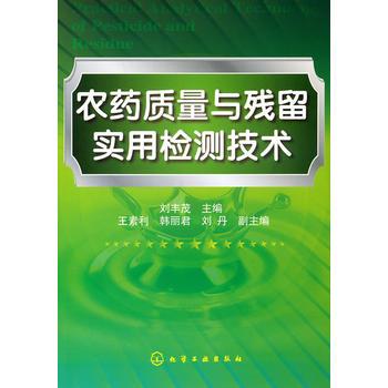 农药质量与残留实用检测技术
