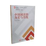 阅读推广人系列教材(第二辑):中国阅读的历史与传统