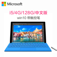微软(Microsoft)Surface Pro 4 二合一平板电脑  Intel i5 4G内存 128G存储 触控笔 12.3英寸中文版官方标配