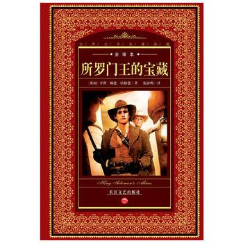 世界文学名著典藏・全译本:所罗门王的宝藏