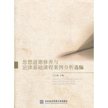 思想道德修养与法律基础课程案例分析选编