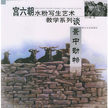 宫六朝水粉写生艺术教学系列谈:景中动物 宫六朝 9787806734469