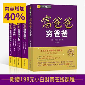 富爸爸穷爸爸 财务自由之路 商学院 提高你的财商 致富需要做的6件事(共5册20周年修订版