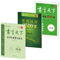 新课标小学生钢笔楷书字帖(套装共3册)