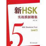 新HSK实战模拟题集五级