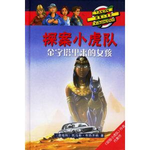 探案小虎队:金字塔里来的女孩(精装)