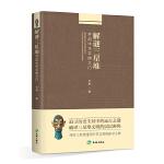 解谜三星堆:开启中华文明之门