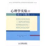 心理学实验的设计与报告