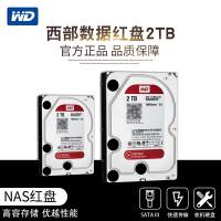 wd西部数据WD20EFRX 2tb硬盘 NAS红盘 西数台式机硬盘2t