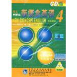 新概念英语(4)(英音版)(CD)