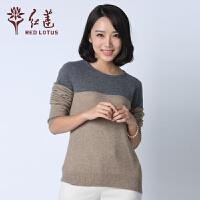 红莲 新款女士羊绒衫针织衫毛衣