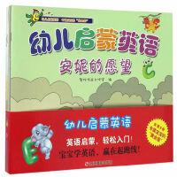 幼儿启蒙英语(套装共8册)