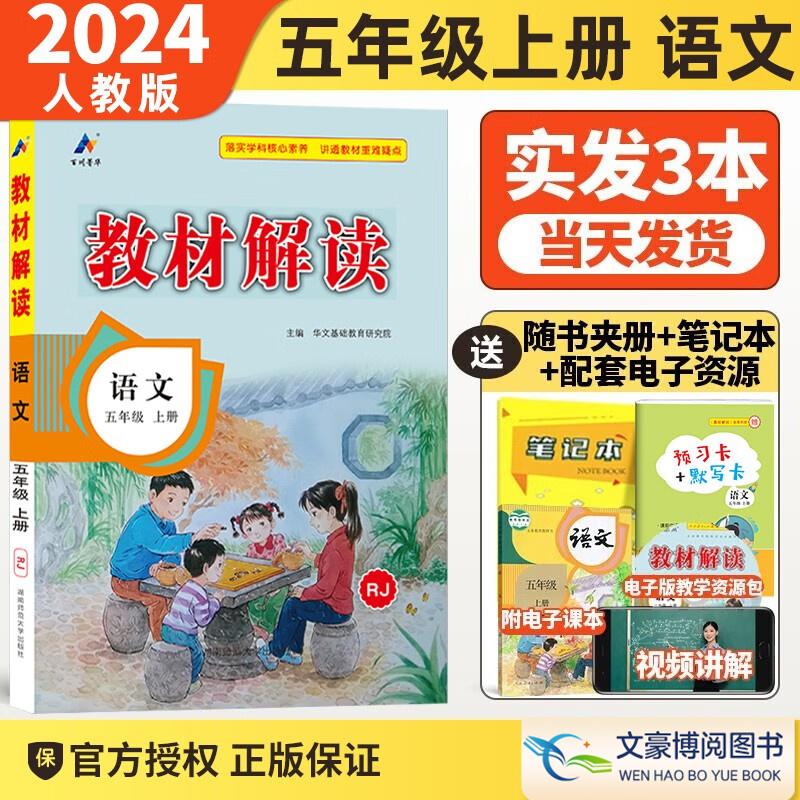 《2016小学五年级上册语文课本人教版五年级