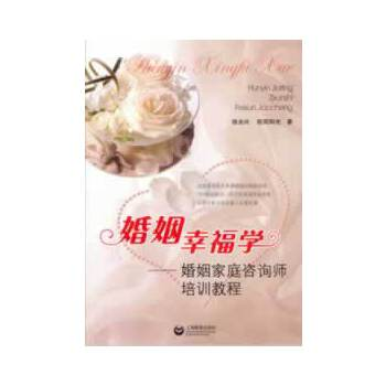 婚姻幸福学——婚姻家庭咨询师培训教程
