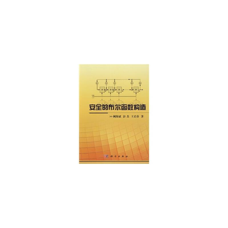 安全的布尔函数构造 阚海斌,彭杰,王启春