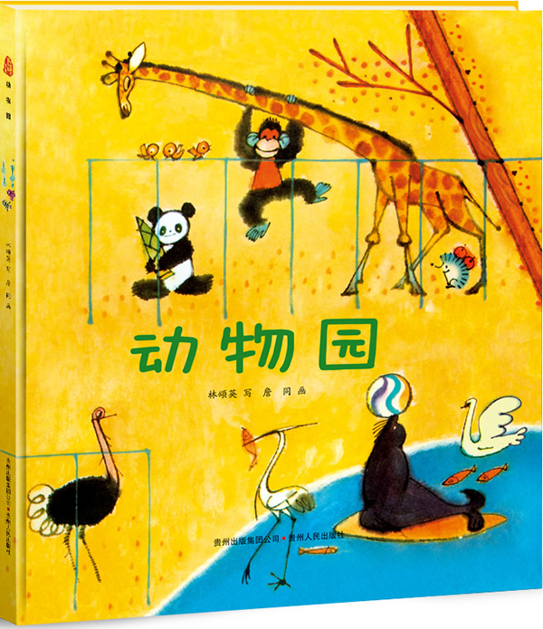 美术设计动画片《猪八戒吃西瓜》作者詹同的图画书   ★孩子认识动物