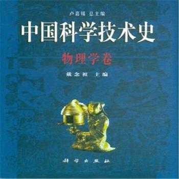 物理学卷-中国科学技术史
